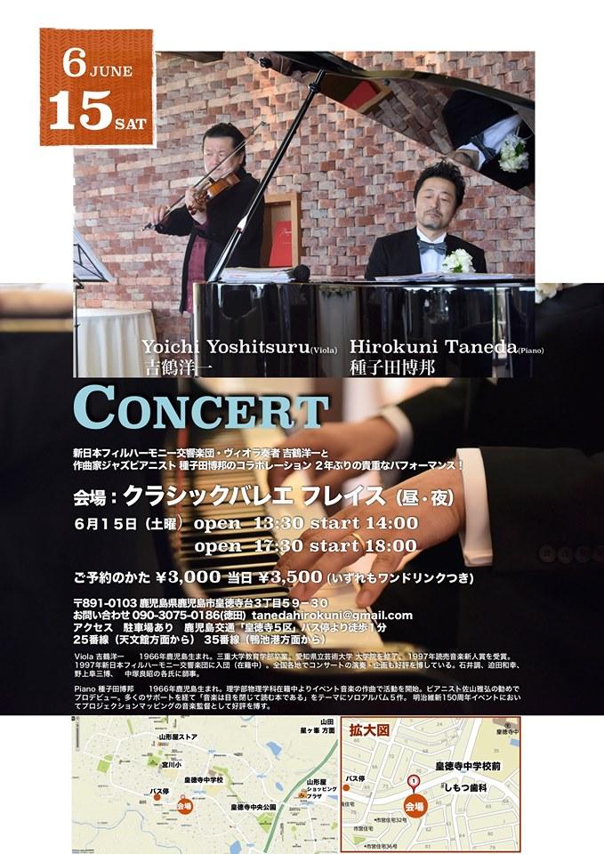 種子田さんコンサート