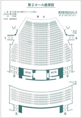 第2ホール客席図