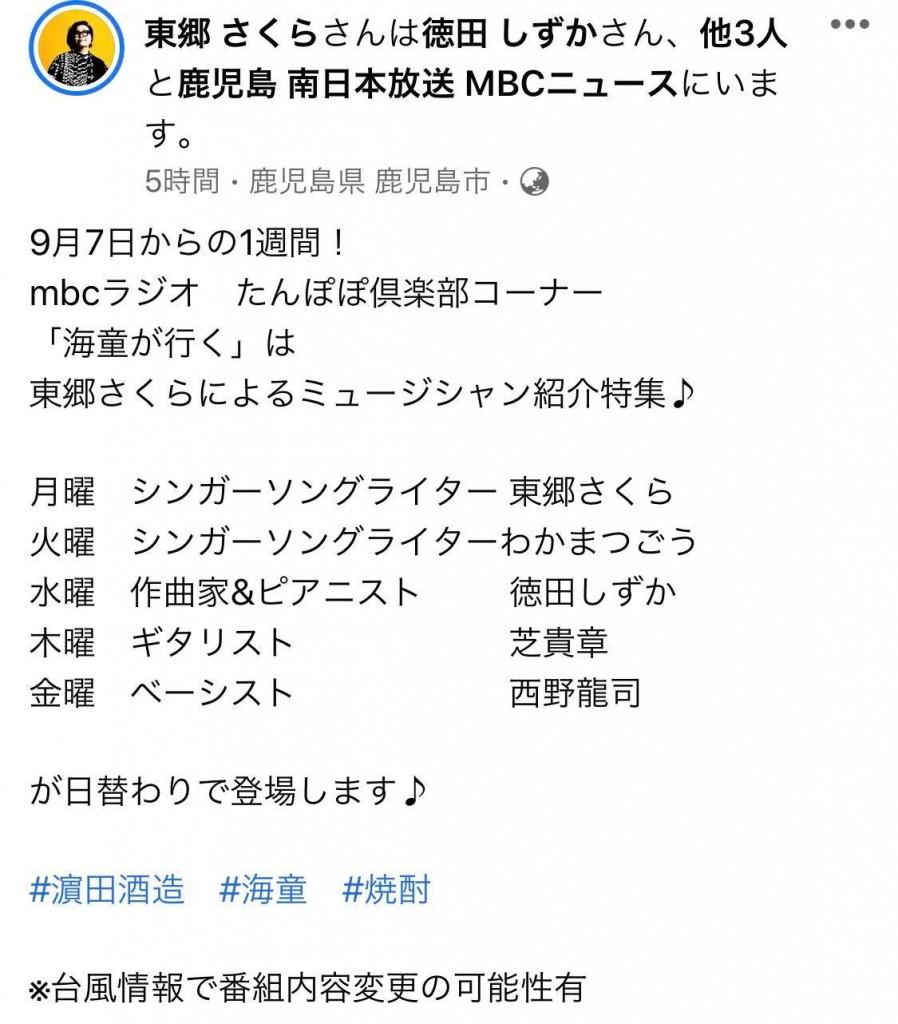 MBCラジオ1