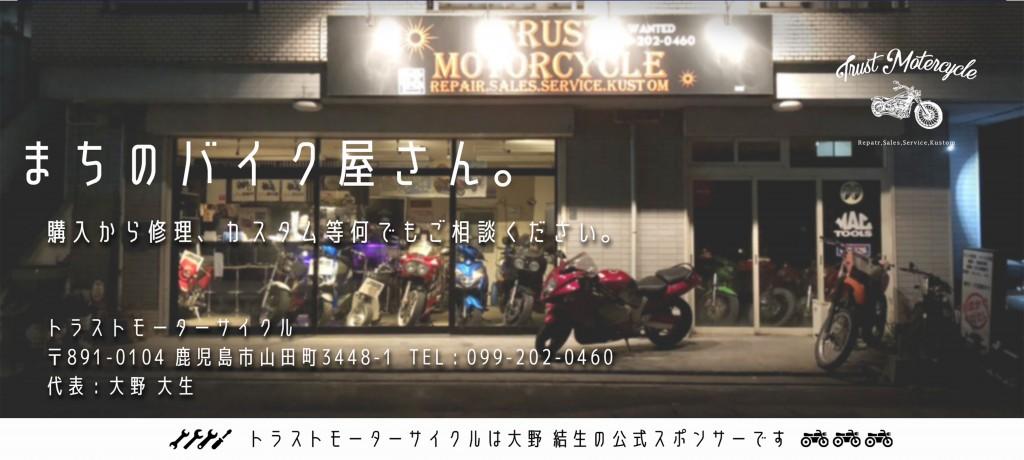 まちのバイク屋さん
