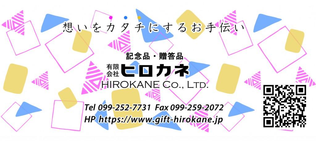佐久間-hirokane
