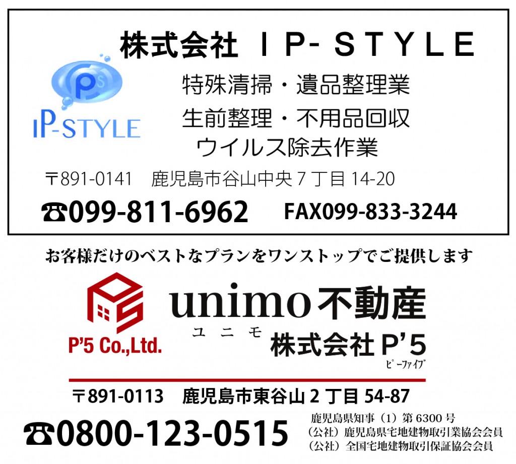 IP-STYLE1万-松尾