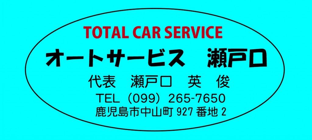 オートサービス瀬戸口5千円-松尾