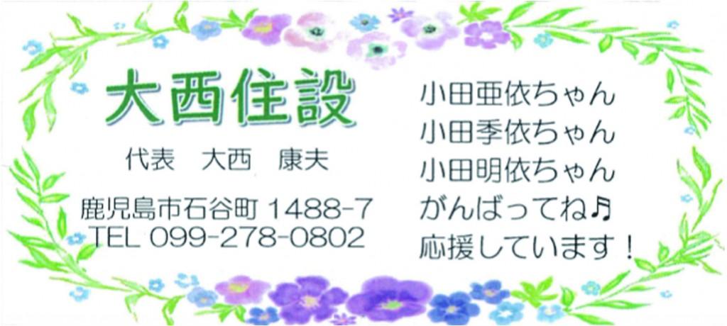 大西建設5千円-小田季依