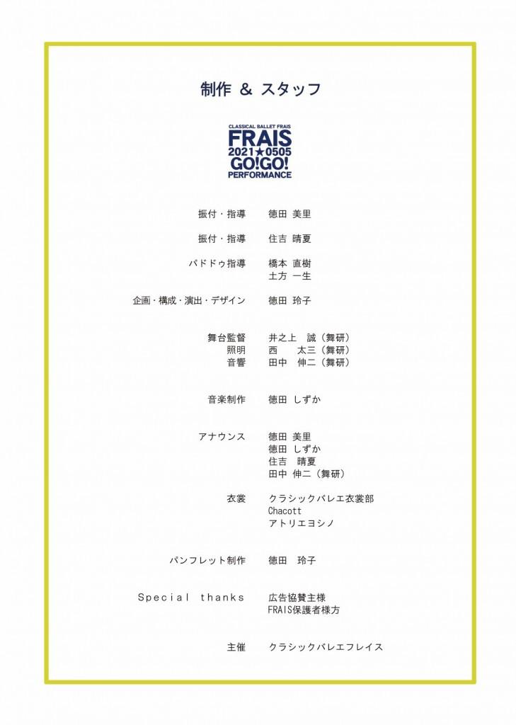 04制作&スタッフ